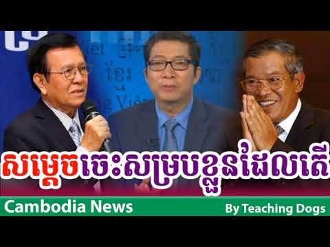 Cambodia News Today RFI Radio France International Khmer Night Friday 09/15/2017