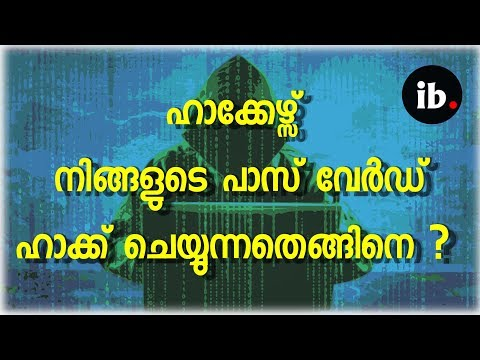 How Hackers Crack Your Passwords! Malayalam