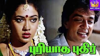 PURIYAADHA PUDHIR || புரியாத புதிர் || Tamil Rare Movie || Thriller Movie || Raghuvaran || HD