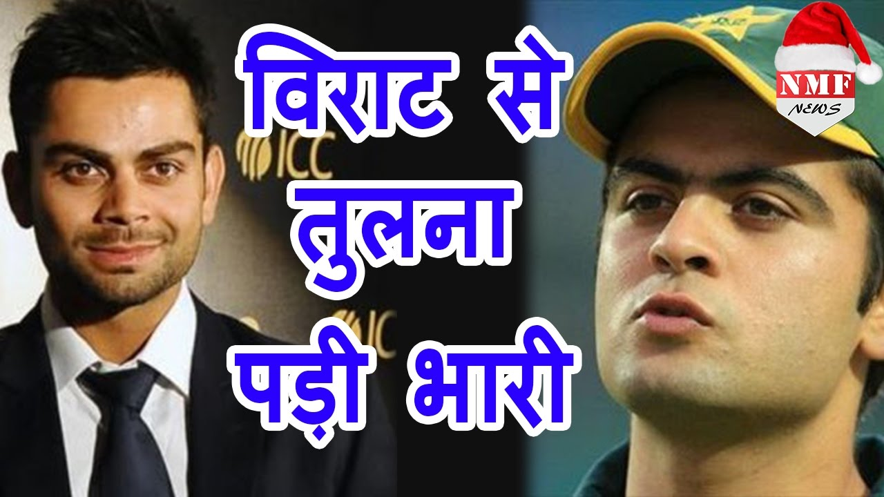 Ahmad Shahzad को भारी पड़ी Virat Kohli से तुलना, उड़ गया ...