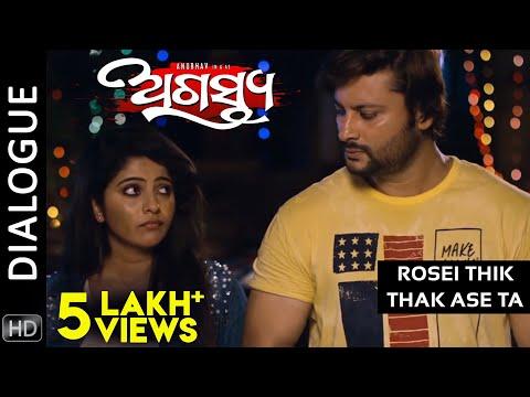 Rosei Thik Thak Ase Ta | Dialogue | Agastya | Odia Movie | HD | Anubhav | Jhilik