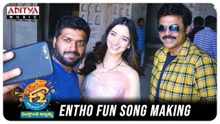 Entho Fun Song Making || F2 Songs || Venkatesh, Varun Tej, Anil Ravipudi || DSP