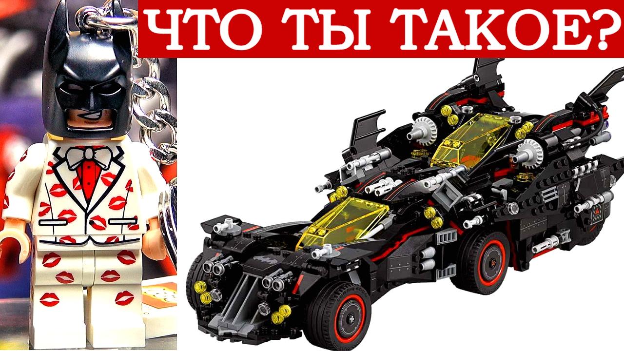Интернет-магазин кораблик предлагает детские товары по доступным ценам: конструктор lego batman movie 70904 атака глиноликого купить с.