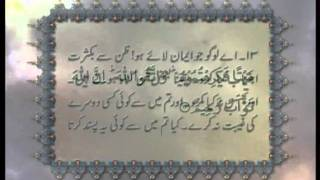 Surah Al-Hujurat (Chapter 49) with Urdu translation, Tilawat Holy Quran, Islam Ahmadiyya