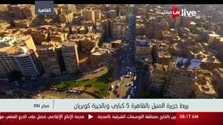 صباح ON - إطلالة علوية بكاميرا ON Live الخاصة على كوبري عباس