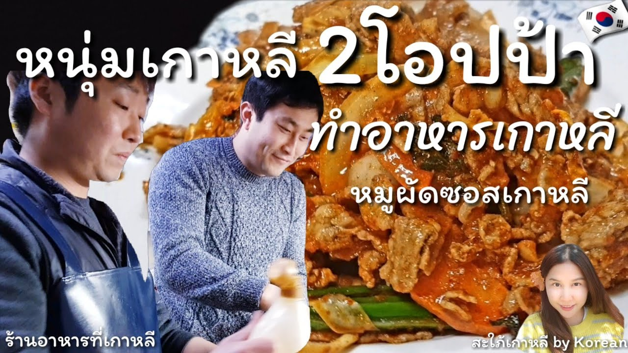 หมูผัดซอสเกาหลี/EP.65/โอปป้าทำอาหารเกาหลีให้กิน | 제육볶음 คำศัพท์ภาษาเกาหลี|เเม่บ้านเกาหลี