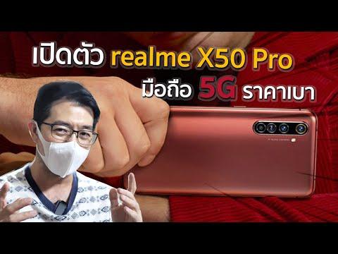 สรุปเปิดตัว realme x50 pro มือถือ 5G ซูม 20 เท่า ชาร์จไว 65W ในราคาไม่ถึง 2 หมื่น - วันที่ 25 Feb 2020