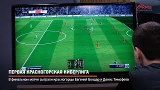 КРТВ. Первая Красногорская киберлига