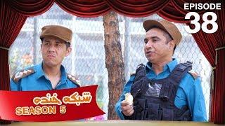 شبکه خنده - فصل ۵ - قسمت ۳۸ / Shabake Khanda - Season 5 - Episode 38