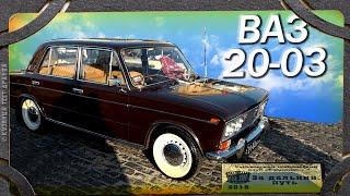 ВАЗ 2103 Жигули.  Победитель в номинации Самый дальний пробег.
