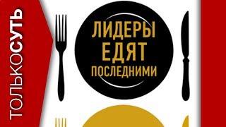 Лидеры едят последними Саймон Синек: обзор книги