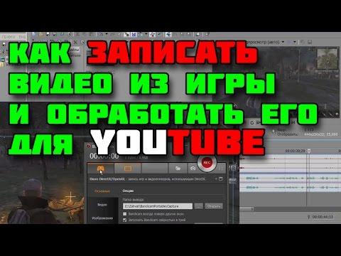 Как записать видео из игры и отредактировать его для YouTube