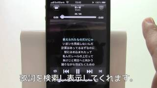 TSUTAYA Music Player / iPhoneアプリ