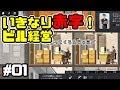 いきなり赤字?!ビル運営ゲームProject Highriseを実況プレイ! #1【日本語版】
