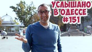 Юмор из Одессы: шутки, анекдоты, фразы и выражения! Услышано в Одессе! #151