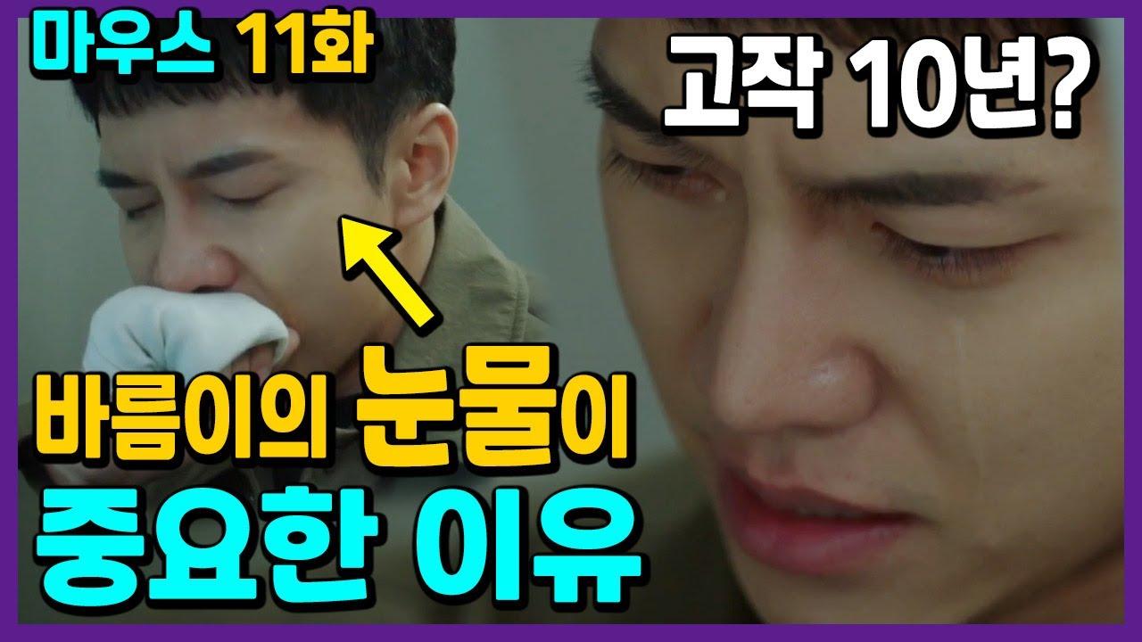 [마우스 11화 리뷰] 강덕수 징역 10년, 바름이의 눈물이 중요한 이유 (feat.중요 떡밥 3가지 분석)