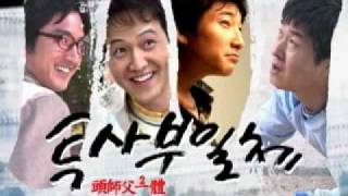 Korean Movie 투사부일체 (My Boss, My Teacher. 2005) Making