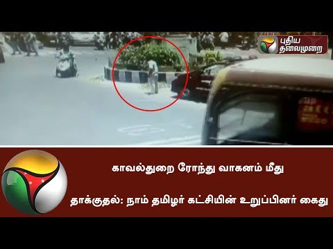 Naam Thamizhar Party member arrested for attacking Police patrol vehicle in Chennai | #Police #NTK