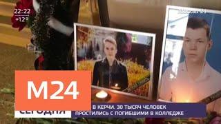В Керчи простились с погибшим в политехническом колледже - Москва 24