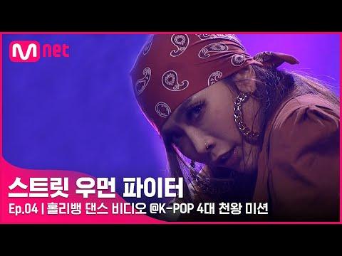 [스우파/4회] '우리가 바로 힙합!' 홀리뱅 댄스 비디오 @K-POP 4대 천왕 미션#스트릿우먼파이터   Mnet 210914 방송
