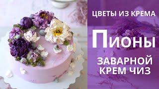 Пионы из крема Обожаю заварной крем чиз для цветов Украшаем торт цветами из крема