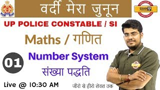 # UP Police Constable/SI | Number System | संख्या पद्धति | Maths | by Mayank Sir | CLASS 01