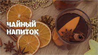 Чайный напиток дома видео рецепт как приготовить | простые рецепты от Дании