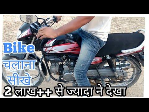 bike chalana kaise sikhe hindi - Hero HF Deluxe || how to learn bike driving in hindi