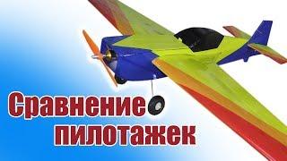 видео: Пилотажные самолеты. Сравнение моделей | Хобби остров.рф