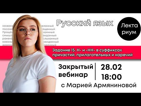 Русский язык ЕГЭ - Задание 15. Н- и -НН- в суффиксах причастий, прилагательных и наречий. Практика