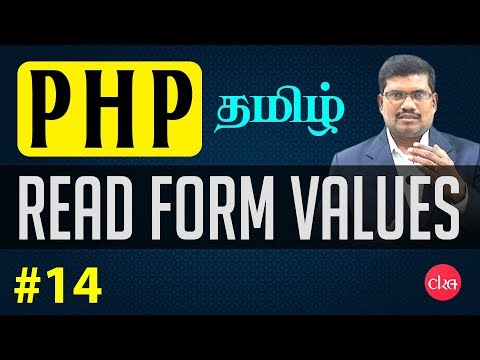#14 Read Form Values From Same Form || PHP In Tamil