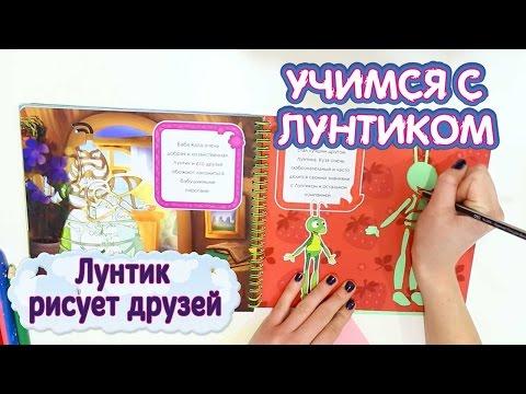 Скачать мультфильм Лунтик (все серии) бесплатно