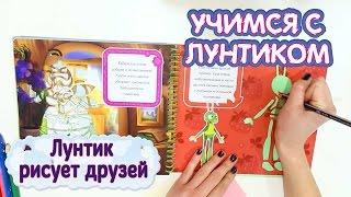 Учимся с Лунтиком - Что такое трафарет✏️ Лунтик рисует своих друзей