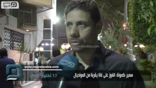مصر العربية | سمير كمونة: الفوز على غانا يقربنا من المونديال