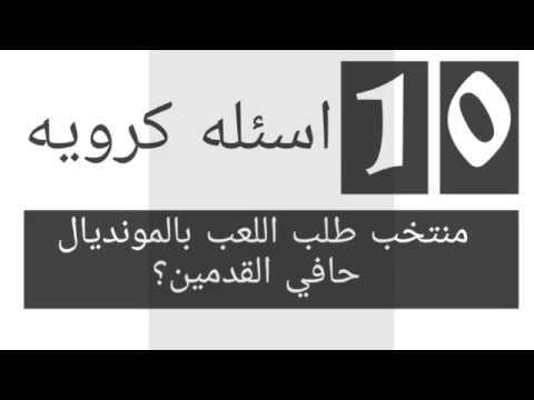 10 اسئله كرويه مع خيارات تحدد مستواك الكروي 1 Youtube