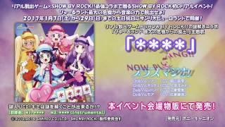 「ぴゅ~るランド最大の危機からの脱出!」主題歌プラズマジカ「****」試聴動画