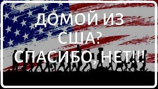 ДОМОЙ ИЗ США. НИКТО НЕ ВОЗВРАЩАЛСЯ. ИСТОРИИ ЭМИГРАНТОВ #4