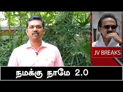 நமக்கு நாமே Version 2.0 எதுக்கு வெய்ட்டிங் தெரியுமா?   JV Breaks   Vikatan Tv