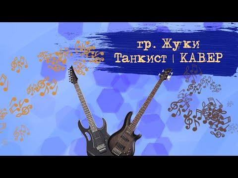 гр. Жуки - Танкист | КАВЕР
