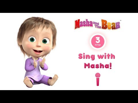 Masha and the Bear - 🎤Karaoke Collection! 🎵 Part 1 (3 songs with lyrics)   Nursery Rhymes