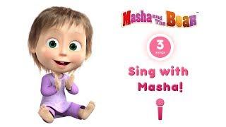 Masha and the Bear - 🎤Karaoke Collection! 🎵 Part 1 (3 songs with lyrics) | Nursery Rhymes