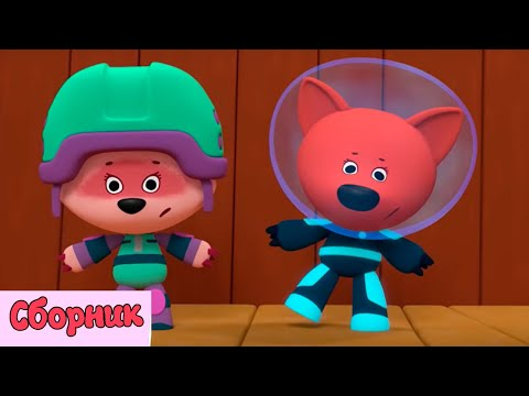 Ми-ми-мишки — Сборник серий для девочек