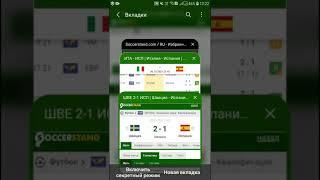 Футбол Лига Наций 1 2 финала Италия Испания Прогноз на матч