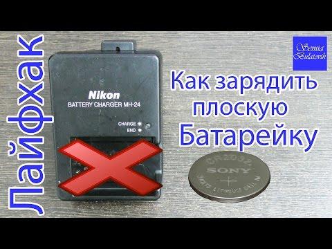 Как зарядить круглую плоскую батарейку в домашних условиях