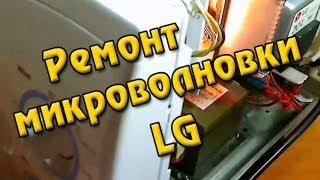 Ремонт микроволновки LG(Подробнее о ремонте СВЧ - http://microvoln.net В этом видео описан ремонт микроволновки LG Всё началось с банальной..., 2013-09-24T11:42:42.000Z)