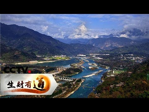 Download 《生财有道》 20180406 春吃一口鲜 财满都江堰   CCTV财经
