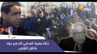 جنازة مهيبة للمحامي المشهور جواد التويمي بنجلون بمقبرة باب الفتوح بفاس