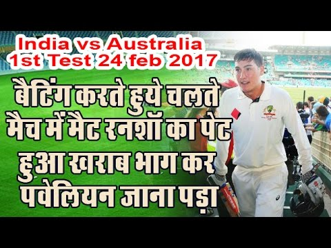 matt-renshaw-funny-movment-in-india-vs-australia-1st-test
