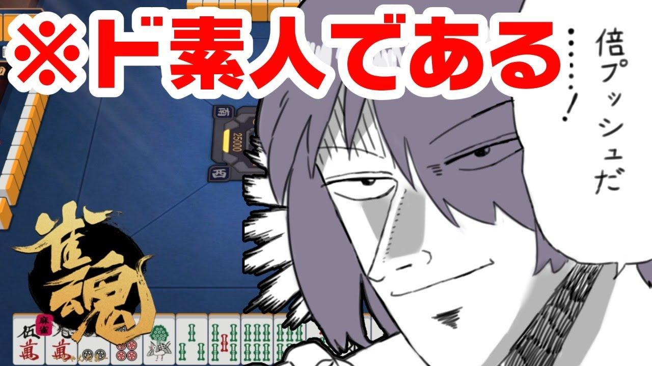 令和に舞い降りた素人-雀魂子-【たまこ/あおぎり高校 Vtuber High School/ゲーム実況】