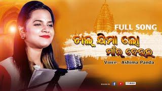 Baula Re Mor Baula (Ashima Panda & Jagruti Mishra) Studio Version HD Video ll RKMedia